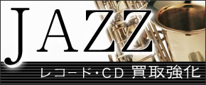 JAZZ レコード・CD買取強化