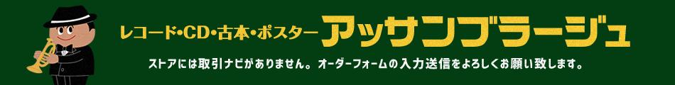 レコード・CD・古本・ポスターアッサンブラージュ